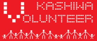 柏市社会福祉協議会ボランティアセンター